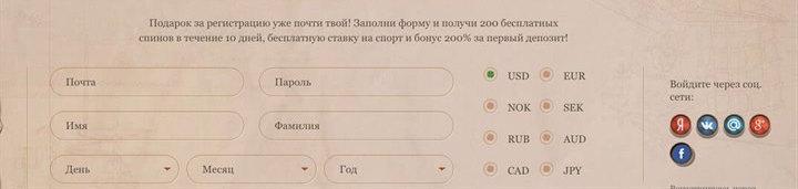Регистрация в Джойказино онлайн